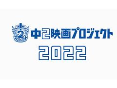 つんく♂総監修「中2映画プロジェクト2022」ヒロインオーディションの募集が開始