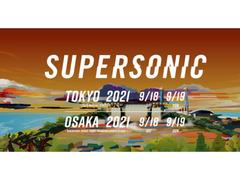 スーパーソニック2021開催決定