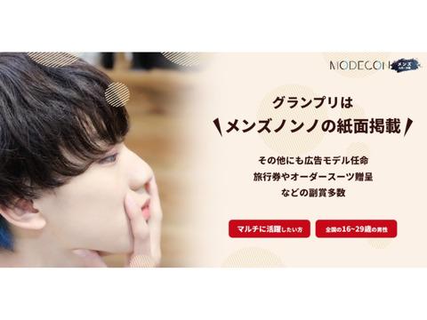 MODECONメンズ九州沖縄Summer 2021