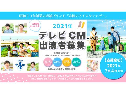 昭和20年創業のブランド『北極のアイスキャンデー』2021年TV-CM・広告ポスターモデル出演者募集!