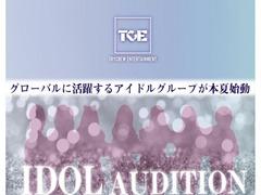 「コンセプトはメンバー次第!」アイドルオーディション2021