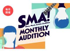 「小峠英二」「成田凌」「LiSA」などが所属するSMA(ソニー・ミュージックアーティスツ) マンスリーオーディション開催!!所属は、