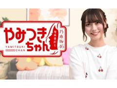 乃木坂46弓木奈於が初の冠番組