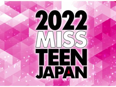 テレビ・雑誌・イベント等への出演のほか、芸能界に興味のある女性募集中!2022 ミス・ティーン・ジャパン開催!!