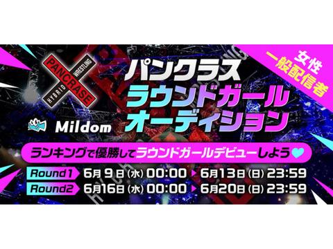 ライブ配信サービス「Mildom」で、6月9日より人気総合格闘技大会パンクラスの「ラウンドガールオーディション」開催を決定!
