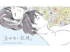 園田新監督の長編映画『消せない記憶』出演者オーディションを開催