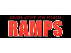 オリジナル映像「RAMPS」出演者及びプロダクション所属者募集
