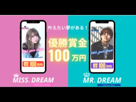 夢を叶えたい男女大募集!「Miss.DREAM」「Mr.DREAM」開催!優勝賞金100万円!GETのチャンス!!