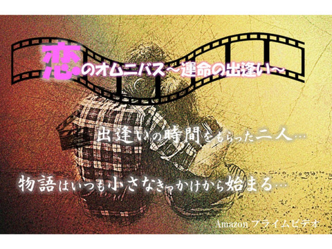 Amazonプライムビデオドラマ『恋のオムニバス~運命の出逢い~』出演者募集