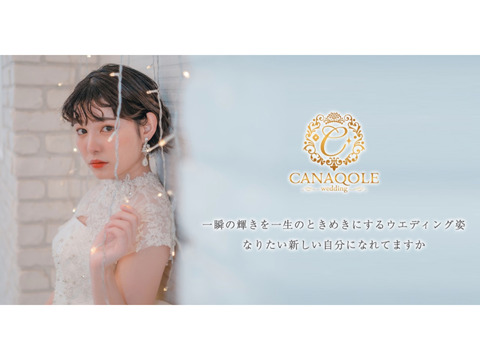 CANAQOLE 〜wedding〜
