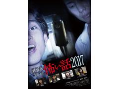 「劇場版ほんとうにあった怖い話2020」出演者募集オーディション