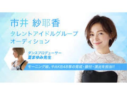 【mysta】市井紗耶香プロデュースオーディション 合格者16人決定 虹プロ越え世界へ?!
