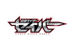 新仮面ライダー(セイバー)主演が エイジアプロモーション所属 内藤秀一郎に決定