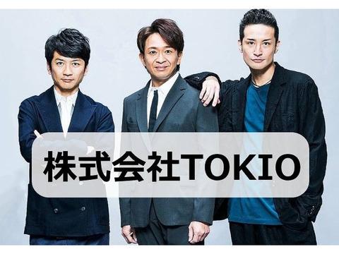 「株式会社TOKIO」登記簿が一般閲覧可能になり 城島社長ではなかったことが分かった?