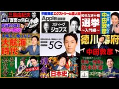 「テレビ、もう無理」YouTuberに転身!中田敦彦、レギュラー7本捨てた過去を石橋貴明に告白