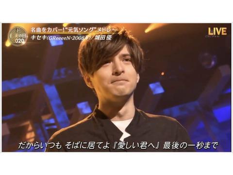 親友:城田優が「音楽の日2020」で号泣熱唱
