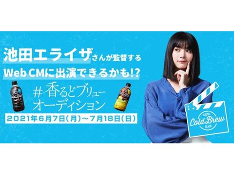 女優・池田エライザさんがCM 監督を務めるWeb CMに出演できる!?UCC COLD BREW 『#香るどブリューオーディション』開催