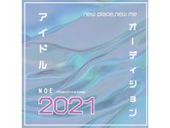 【2021】noe 所属アイドルオーディション