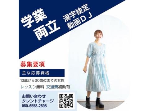 漢字学習パーソナリティ(ラジオDJ)募集