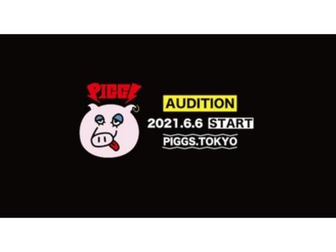 プー・ルイプロデュース PIGGS新メンバーオーディション