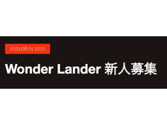 Wonder Lander 新人募集