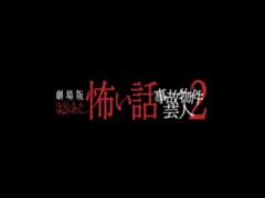 『劇場版ほんとうにあった怖い話 事故物件芸人3(仮)』出演者募集オーディション