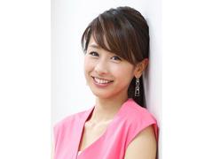 加藤綾子、一般男性と結婚。ようやく落ち着いた結婚生活を送れそう?