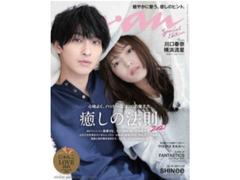 あの名場面をほうふつとさせるグラビアは必見。話題の川口春奈&横浜流星が雑誌の表紙に