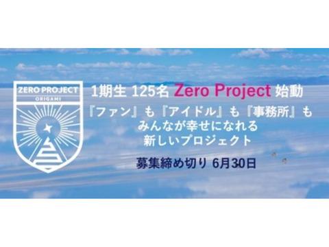 ORIGAMI Zero Project 1期生 全国オーディション