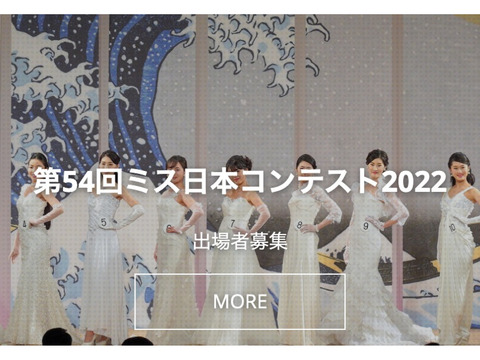 第54回ミス日本コンテスト2022