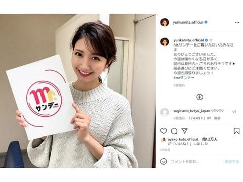 フジテレビ女子アナウンサーが『ステマ疑惑』で大ダメージ!?