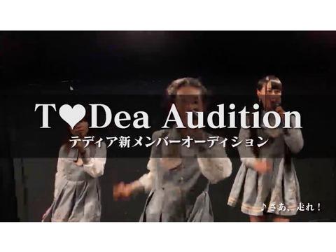 【富山】アイドル「テディア」新メンバーオーディション