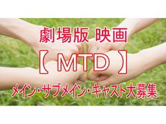 劇場公開 映画『MTD』メイン・サブメイン・キャスト募集