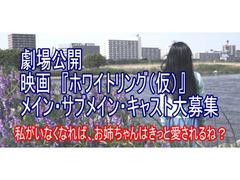 劇場公開 映画『ホワイトリング(仮)』メイン・サブメイン・キャスト募集