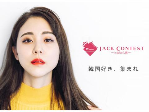 Jack contest women in 新大久保 ~Miss オルチャン~