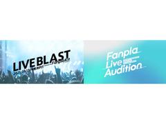 Saucy Dog、PEDROが初の対バンとなるライブイベント「LIVE BLAST」9月13日(月)開催決定&同イベントに出演できるライブオーディション「Fanpla Live Audition」開催決定!