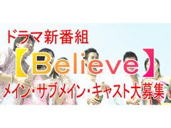 連続ドラマ 自分革命シリーズ【Believe】出演者大募集!!