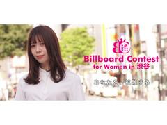 Billboard Contest for Womenを開催!受賞者は渋谷駅の看板広告モデルに!!