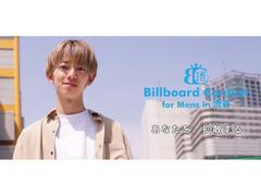 Billboard Contest forMens in 渋谷 開催!!受賞者は渋谷駅の看板広告モデルに!