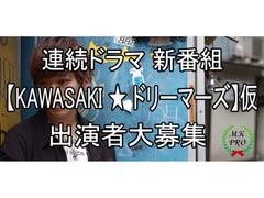ドラマ オーディション 連続ドラマ【 KAWASAKI☆ドリーマーズ 】(仮)出演者大募集!!