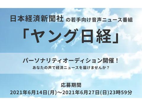 6月14日(月)からエントリー開始!音声プラットフォームVoicy ヤング日経パーソナリティ募集!!