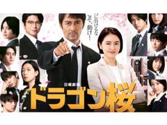 『ドラゴン桜』がミス連発! 視聴者から「残念」の声が続く意外な理由とは?