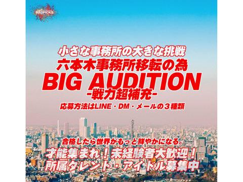 【プロダクションMADPICKS】新グループ結成へ向けた所属タレント大募集オーディション
