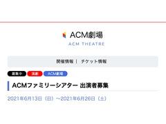 水戸芸術館ACMファミリーシアター出演者募集
