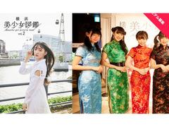 『横浜美少女図鑑 合同プロジェクト』創刊3号掲載 & テレビ出演オーディション