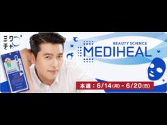 韓国人気俳優がイメージモデルを務める話題のコスメ『MEDIHEAL(メディヒール)』の日本アンバサダーモデルオーデション開催中!