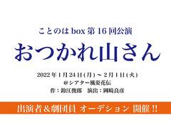 【第16回公演】ことのはbox 2022年1月公演 出演者&劇団員オーディション