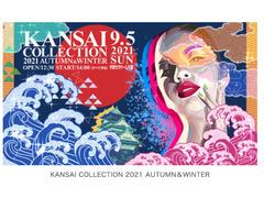 KANSAI COLLECTION×喰らいマックス「喰らいマックスステージ」オーディション開催決定!