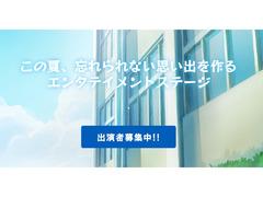 「只今 学園祭準備中!! 」8月武蔵野芸能劇場出演者募集!!