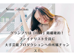 Venus Collection オーディション開催!!